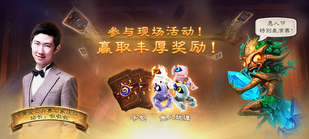 《炉石传说》黄金公开赛石家庄站观战指南
